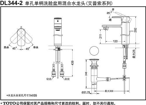 Bản Vẽ kỹ thuật Vòi laVaBo TOTO DL344-2