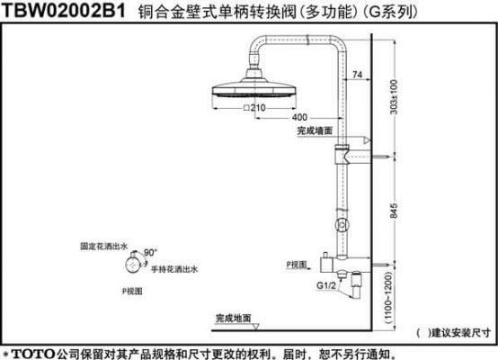 Bản Vẽ kỹ thuật Cần Sen Cây TOTO TBW02002B1